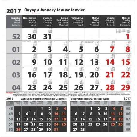 Рекламен работен календар Мини