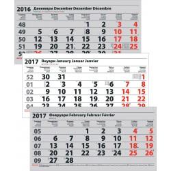 Трисекционен работен календар Стандарт