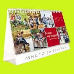 Настолен многолистов календар Семеен органайзер 2018