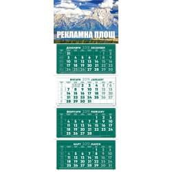 Голям четирисекционен календар