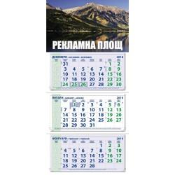 Трисекционни работни календари с рекламна площ
