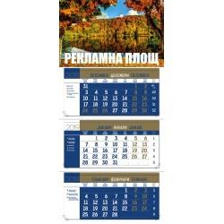 Трисекционен календар с атрактивен оригинален дизайн