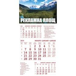 Едносекционен компактен календар