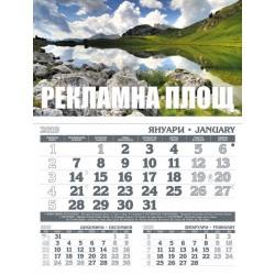 Практичен едносекционен календар