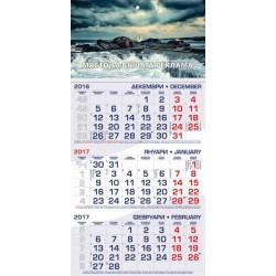 Фирмен едносекционен календар с двуцветни тела