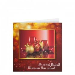 Класическа коледна и новогодишна картичка