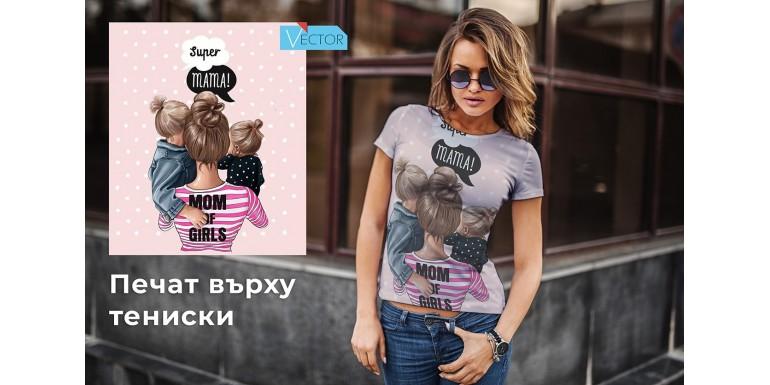 Печат върху тениски