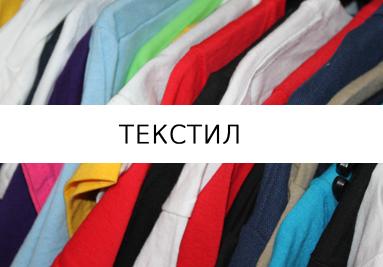 Печат и бродерия на рекламни текстилни изделия