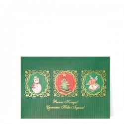 Коледна картичка на луксозен картон