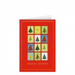 Свежа коледна картичка с възможност за допечатка