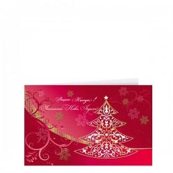 Фирмена поздравителна картичка за Коледа и Нова Година