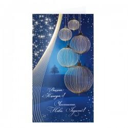 Луксозна коледна картичка