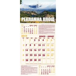 Работен едносекционен календар с място за въвеждане на бележки