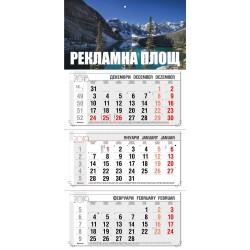 Трисекционен работен календар с три тела в 2 цвята