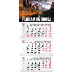 Трисекционен голям календар с три секции