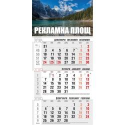 Работен календар с пълноцветен печат на главата