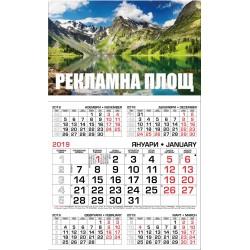 Работен календар с една секция