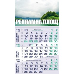 Едносекционен рекламен календар