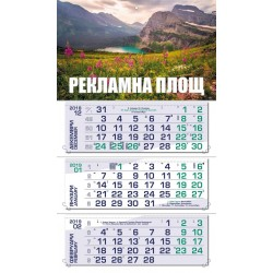 Атрактивен трисекционен календар