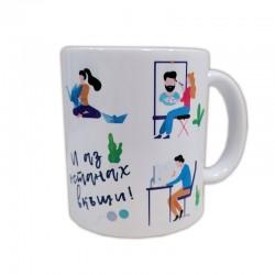 Керамична чаша за кафе и чай - И аз останах вкъщи