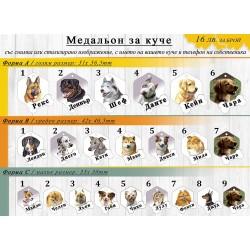 Персонализиран кучешки медальон със снимка