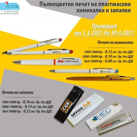 Промоция на пълноцветен печат на пластмасови химикалки и запалки
