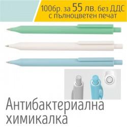 Пролетна промоция - антибактериална химикалка с пълноцветен печат