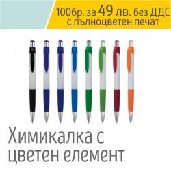 Бюджетна пластмасова химикалка с включен печат на промоция