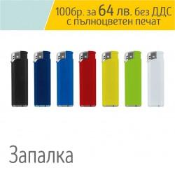 Бюджетна пластмасова запалка с включен печат и безплатна доставка