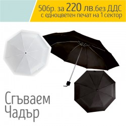 Сгъваем чадър в калъфче с включен едноцветен печат