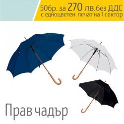 Солиден прав автоматичен чадър с дървена извита дръжка с включен печат