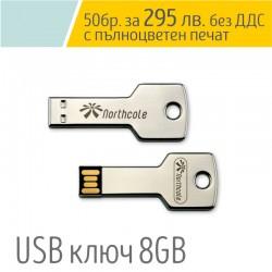 USB флашка метален ключ 8 GB с пълноцветен печат от едната страна