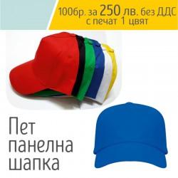Бюджетна памучна шапка с едноцветен печат