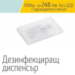 Компактен диспенсър с дезинфектант за ръце с брандиране