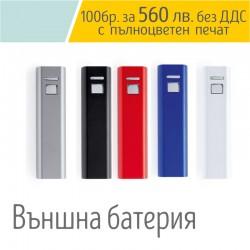Алуминиева батерия с пълноцветен печат на лого