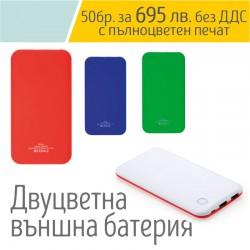 Мощна батерия 10 000 mAh с включен пълноцветен печат на лого