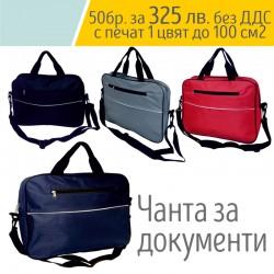 Практична чанта за документи с печат на лого в един цвят