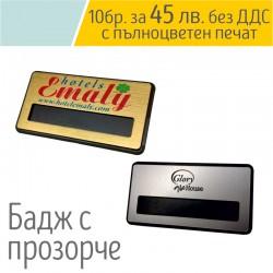 Акрилен бадж с прозорче с двоен магнит и пълноцветен печат на лого