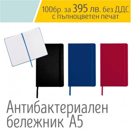 Антибактериален тефтер на промо цена с включен пълноцветен печат на лого