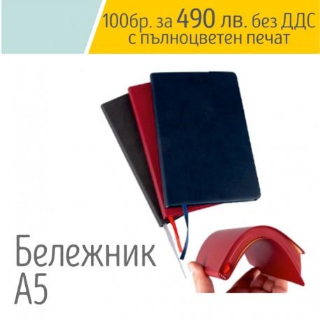 Атрактивен бележник с гъвкави корици и включен пълноцветен печат