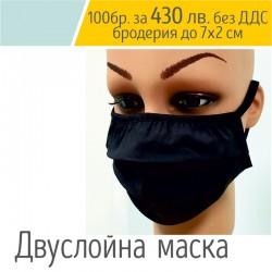 Двуслойна памучна маска с възможност за филтър и включена бродерия