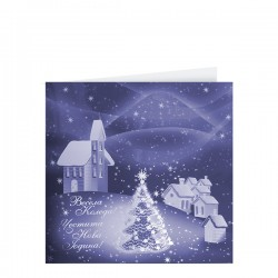 Рекламна поздравителна картичка за Коледа