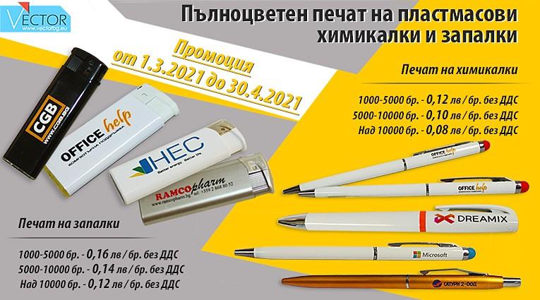 Промоция на пълноцветен печат на пластмасови, дървени или еко химикалки и пластмасови запалки