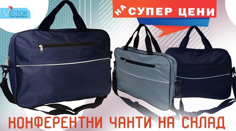 Рекламни чанти за документи или за лаптоп с възможност за рекламен печат, на супер цени